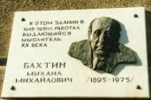 Mikhail Mikhailovich Bakhtin